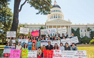 高涨的争议声中 加州亚裔细分法案又过一关
