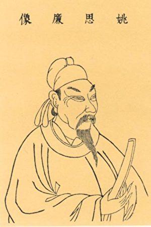 姚思廉(姚簡)像,出〈三才圖會〉。(公有領域)