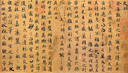 唐陸柬之書〈文賦〉(局部),台北國立故宮博物院藏。(公有領域)