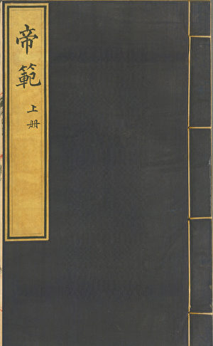 唐太宗撰《帝範》。(公有領域)