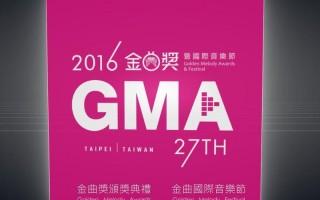 第27届流行音乐金曲奖颁奖典礼将于6月25日在台北小巨蛋登场。(取自金曲奖网站gma.tavis.tw)