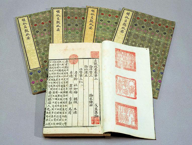 《貞觀政要》明成化九年內府刊本,現藏台北故宮博物院。(公有領域)