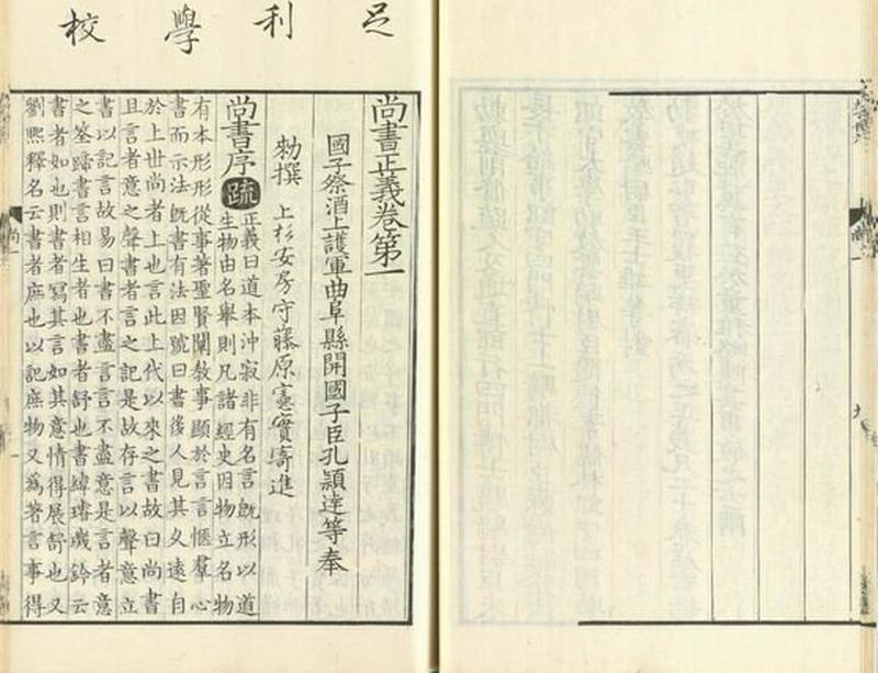 南宋初兩浙東路茶鹽司本《尚書正義》內頁。現藏台北故宮博物院。(公有領域)