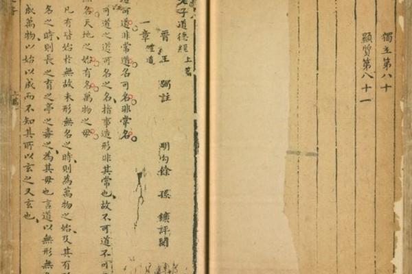 【征文】杨杰:中国传统思想在西方的复苏