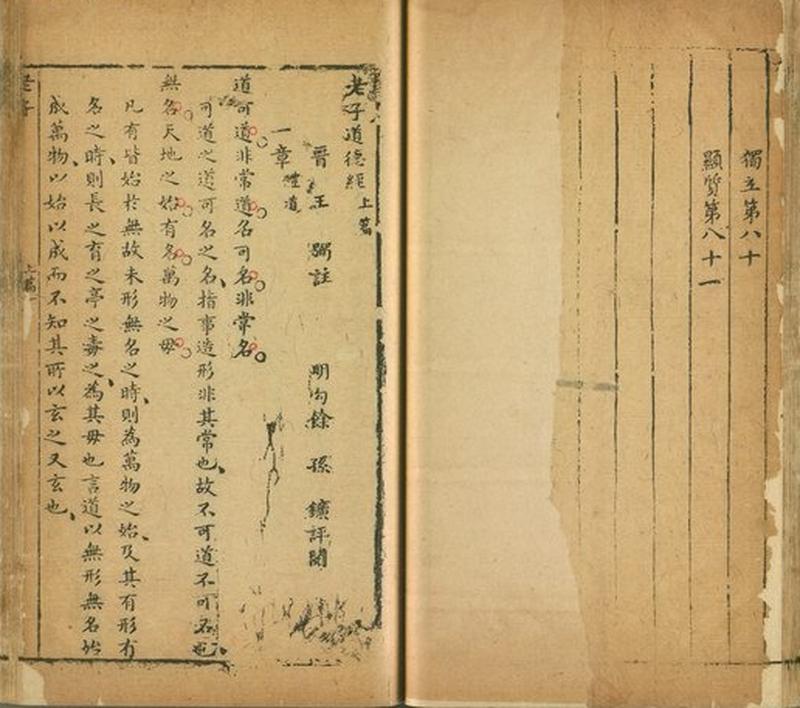 明末坊刊老莊合刻本《道德經》,現藏台北故宮博物院。(公有領域)