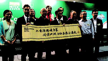 貿發局署理總裁周啟良(左四),寄望透過武俠作品,令讀者培養對閱讀的「狂」熱,成為外在「溫文」,內載「俠」義的人生主角。(王文君/大紀元)