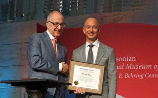 亚马逊CEO获史密森尼学会颁奖 分享家族移民故事