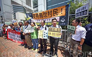 支聯會聲援烏坎村民 促釋放林祖戀