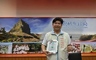 低碳永續家園 新竹縣榮獲最高銀級認證