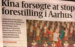 丹麥媒體曝光中共干擾神韻演出失敗