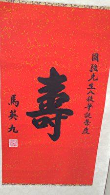 程國強教授80大壽時,馬英九贈一「壽」字祝賀。 (大紀元翻拍)