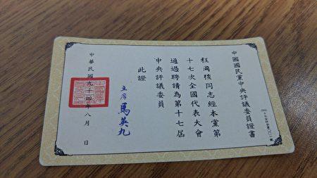 程國強教授在北京展示的中華民國中評委名片。(大紀元翻拍)