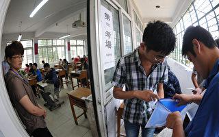 海內外中國學生作弊現象多 專家:重罰只治標