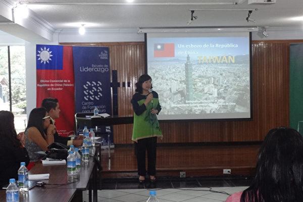 厄瓜多青年领袖分享台湾民主经验