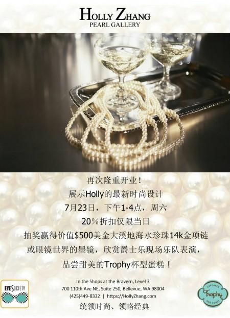 Holly Zhang 珠宝店在贝尔维尤的高级商场Bravern。这家商店专门设计独特的珍珠首饰。(图片来源:Holly Zhang 提供)