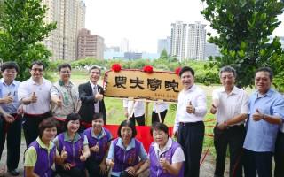 落实城食森林理念 中市农夫学院揭牌