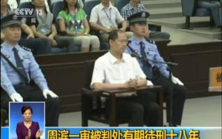 """习阵营密集谈家风、放话查""""三爷""""之际,6月15日,周永康之子周滨被宣布判刑18年。就在之前一天,北京时间6月14日凌晨,美国会通过制止中共强摘器官决议案。(视频截图)"""