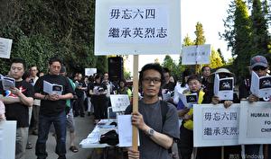 """6月4日,大温地区部分民众,在中领馆前举行""""六四""""27周年纪念活动。(唐风/大纪元)"""