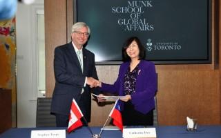 多倫多大學與臺灣政府簽約