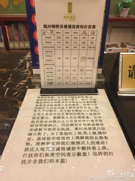 G20峰會將於9月份在浙江杭州市舉行。日前網絡曝光杭州一家酒店要求賓客配合G20期間反恐要求的說明書,引網民熱議。(網絡圖片)