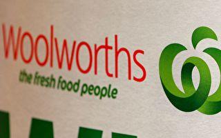 澳洲逾百Woolworths忠诚计划客户积分被偷