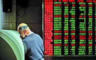 MSCI第三度拒纳入A股 国际对中共股市失信心