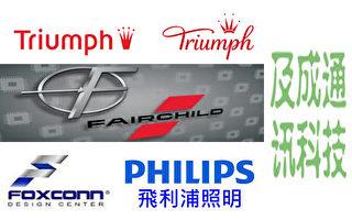 五家全球知名製造企業幾乎同時撤離大陸