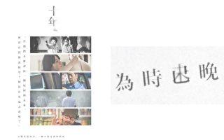 《十年》首映爆满 卡城民众心系香港