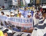 聲援2.4億人三退遊行 日本人支持 華人震撼