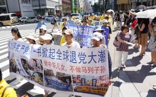声援2.4亿人三退游行 日本人支持 华人震撼