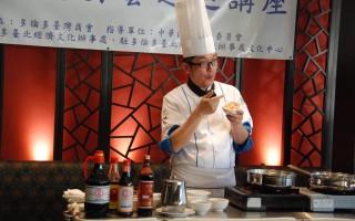酸甜苦辣 美味人生 台湾名厨黄宝元的故事