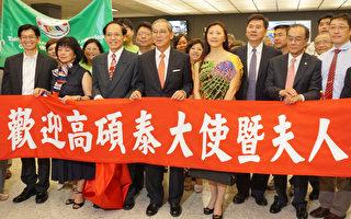 中华民国驻美代表履新 展望台美关系