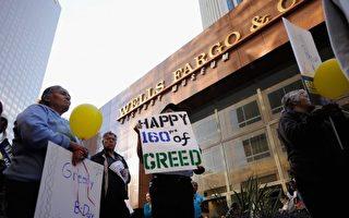 被银行职员盗开账户 洛杉矶华人也中招