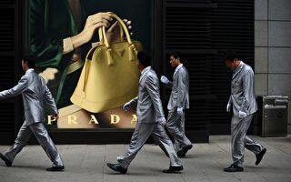 奢侈品行業陷衰退 中國「閃亮時期」結束