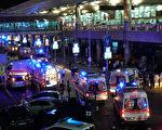 當地時間28日晚,土耳其伊斯坦布爾阿塔圖克國際機場發生3起自殺式爆炸。 (Mehmet Ali Poyraz/Getty Images)