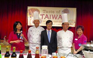 台湾名厨许文光、李文清示范经典养生菜