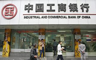 中国工行员工涉洗钱 西班牙判罚逾二千万欧元