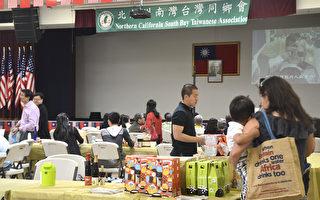 南灣台灣同鄉會在加州硅谷舉辦「健康遊園會」