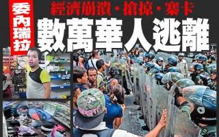 委内瑞拉经济崩溃 抢掠四起 数万华人逃离