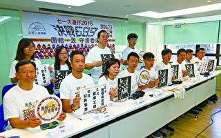 香港民陣籲「七一」遊行決戰梁振英
