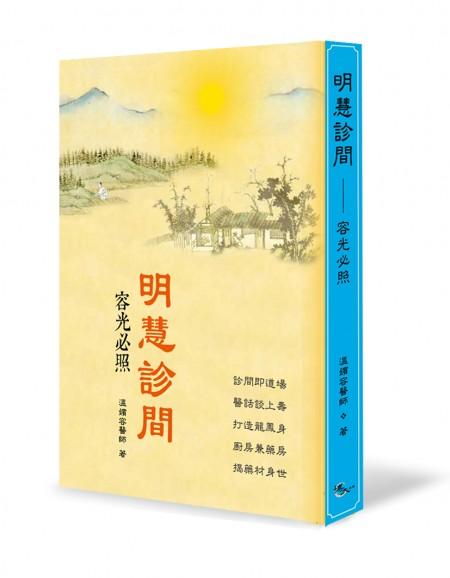 中醫師溫嬪容今年(2016)再度出版第三本著作《明慧診間》。(博大出版社提供)