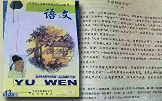 《北京語文課改教材第13冊》中的《上帝創造宇宙》內容。(大紀元製圖)