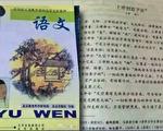 聖經中創世主故事進入大陸中學語文教材修改版,引發網絡熱議。(大紀元合成圖)
