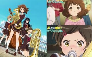 日本動畫《吹響吧!上低音號》台灣首播