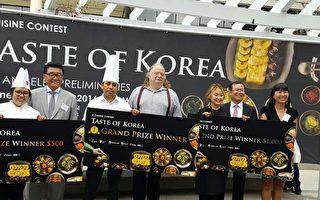 洛杉磯韓國廚藝大賽 各國選手同臺競技