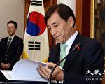 图为韩国央行总裁李柱烈(大纪元资料图)