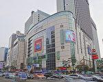 圖為首爾樂天百貨店。(全景林/大紀元)