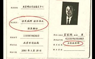 網絡曝光稱,北京明正司法鑑定中心已出具了屍檢報告。(媒體人提供,拍攝時間不詳)