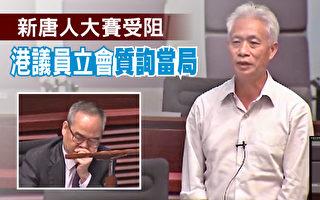 新唐人舞蹈大賽受阻 港議員立法會質詢當局