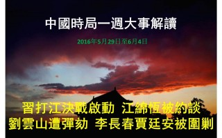 上週(2016年5月29日至6月4日),「六四」27週年,北京戒備森嚴;敏感期傳出江澤民父子及劉雲山處境高危信號。習陣營加速圍剿李長春與賈廷安的老巢;放話將有更大的「老虎」被拿下;調動數十萬武警實戰演練;並祭起「開放網絡」這一殺手鑭。跡象顯示,習陣營正醞釀終極行動,江澤民父子等江派高官很可能已被秘密抓捕,政治變局性大事件隨時可能發生。(大紀元合成圖片)